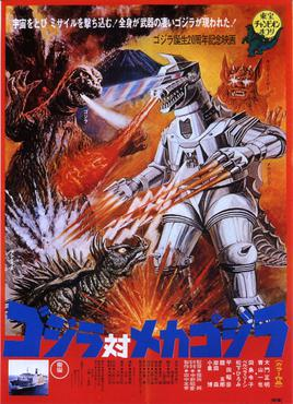Godzilla vs Mechagodzilla 1993