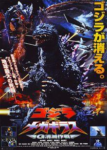 Godzilla vs Megaguirus