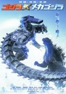 Godzilla x Mechagodzilla