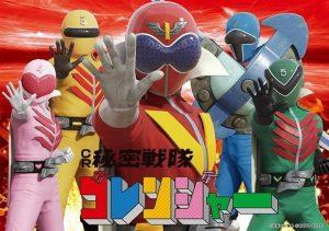 Himitsu Sentai Goranger