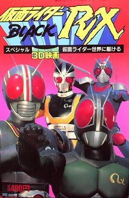 Kamen Rider Black RX - Run All Over The World