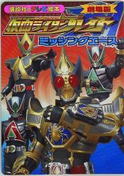 Kamen Rider Blade Hyper Battle Video: Blade vs. Blade