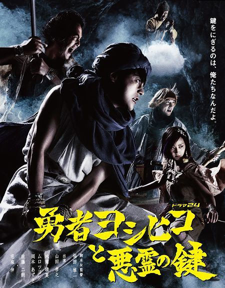 The Hero Yoshihiko and the Demon King's Castle