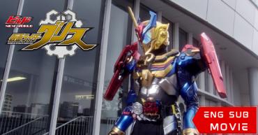 Build NEW WORLD: Kamen Rider Grease