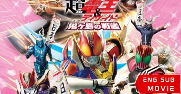 Cho Kamen Rider Den-O & Decade Neo Generations- The Onigashima Warship