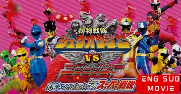 Doubutsu Sentai Zyuohger vs. Ninninger the Movie: Super Sentai's Message from the Future