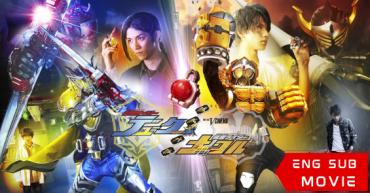 Gaim Gaiden: Kamen Rider Duke