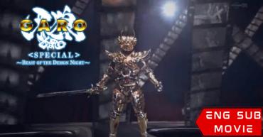 Garo Special: Demon Beast of the Midnight Sun