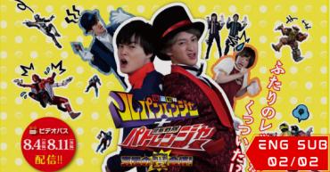 Kaitou Sentai Lupinranger + Keisatsu Sentai Patranger ~The Ultimate Weird Combination!