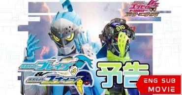 Kamen Rider Brave & Snipe