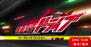 Kamen Rider Drive Secret Mission-Type Tokujo