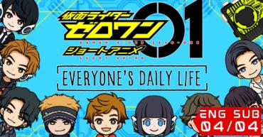 Kamen Rider Zero-One Anime: Everyone's Daily Life