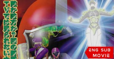 Kyukyu Sentai GoGoFive: Sudden Shock! A New Warrior