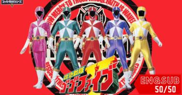 Kyuukyuu Sentai GoGo-V