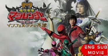 Mahou Sentai Magiranger the Movie: Bride of Infershia