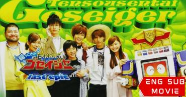 Tensou Sentai Goseiger Returns: Last Epic – The Gosei Angels are National Icons!?