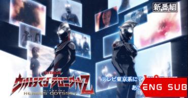 Ultraman Chronicle Z: Heroes' Odyssey